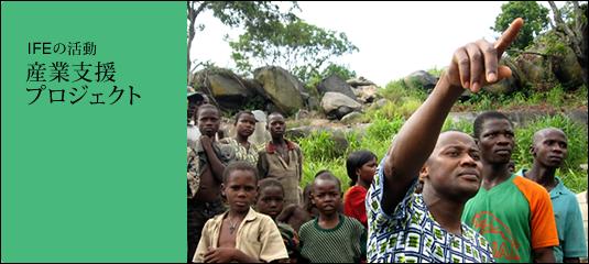 産業支援プロジェクト | アフリカ・ベナンと国際協力 - NPO法人IFE
